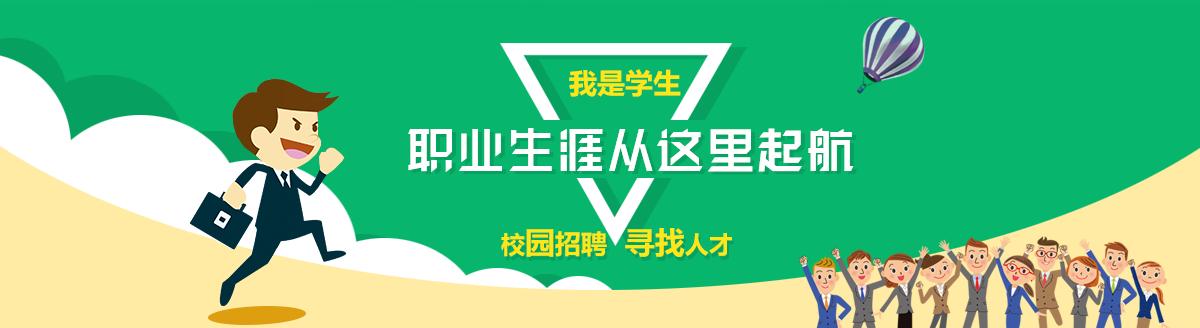 中国招聘网
